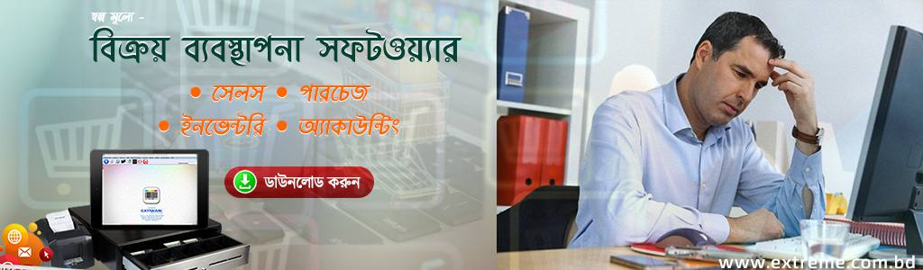 Point of Sales Software | POS Software | POS Software System in Bangladesh
